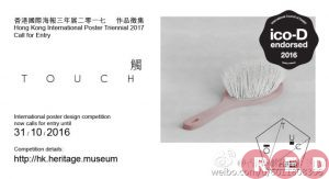 2016竞赛征集(88)觸<wbr>―<wbr>香港國際海報三年展2017