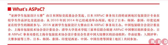 2016竞赛征集(89)2016年亚洲学生包装设计大赛(中国赛区)