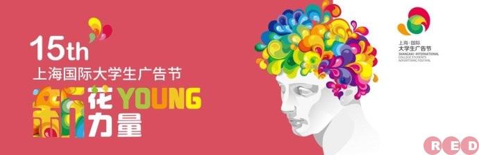 2016竞赛征集(95)第15届上海国际大学生广告节