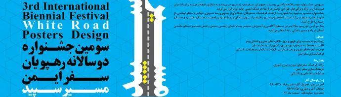 国际大赛 | 第三届伊朗白色之路国际海报双年展征集作品