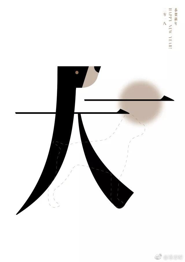 2018竞赛征集(82)2019第五届中国设计院校大学生生肖猪文化设计大赛